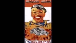 Купить Песок, щебень, грунт, торф и керамзит(Продажа песка, грунта, торфа и керамзита - http://nachastroika.ru/, 2014-10-02T21:40:40.000Z)