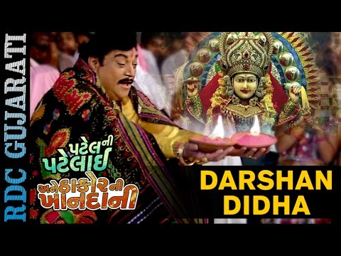Darshan Didha | VIDEO Song (Teaser) |...