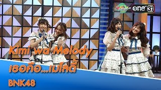 Kimi wa Melody เธอคือ...เมโลดี้ : BNK48 | HIGHLIGHT oneบันเทิง 20 ก.ย.61