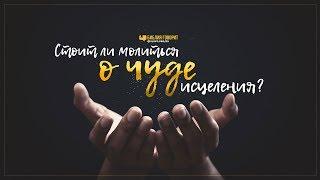 Стоит ли молиться о чуде исцеления Библия говорит 979