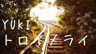 トロイメライ/YUKI cover.   映画「コーヒーが冷めないうちに」主題歌