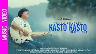 NEW SONG KASTO KASTO TIMRO MAYA || PUSHKAR SUNUWAR || 2018/2075 thumbnail