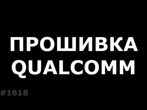 Прошивка телефона на Qualcomm. Полная инструкция QFIL