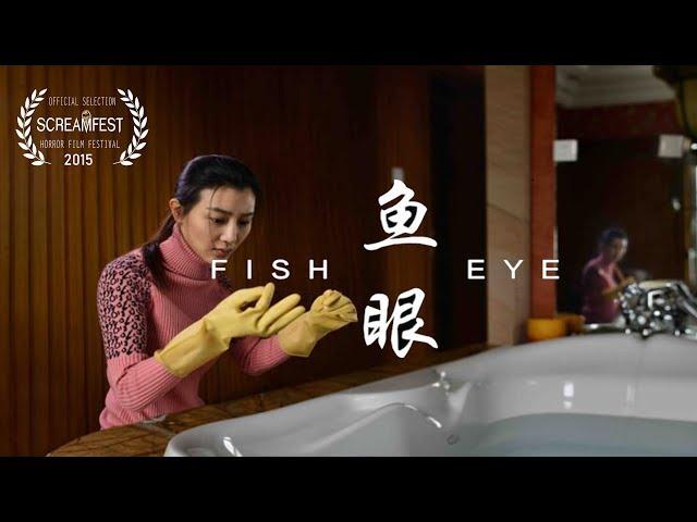 Fish Eye | Scary Short Horror Film | Screamfest