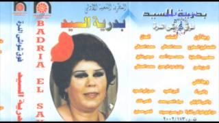 بدرية السيد - موال طلعت فوق السطوح
