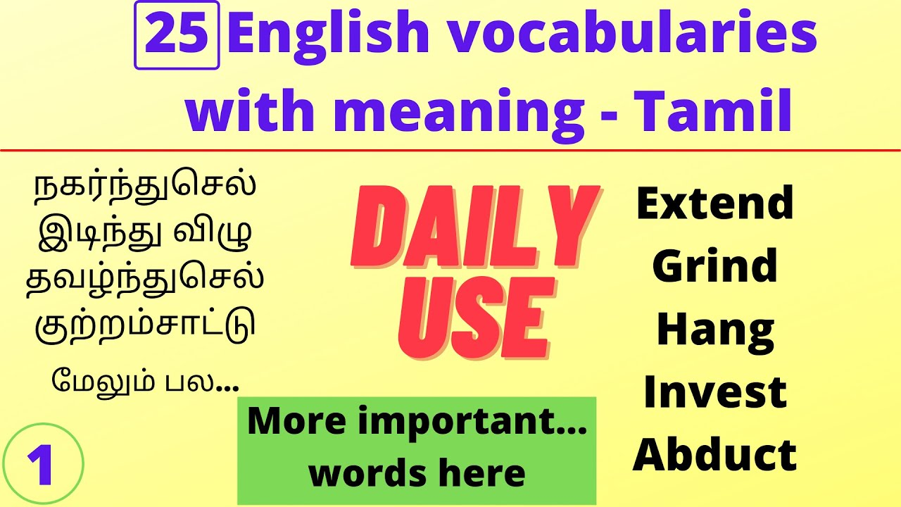 Code Word Meaning In Tamil   20/20