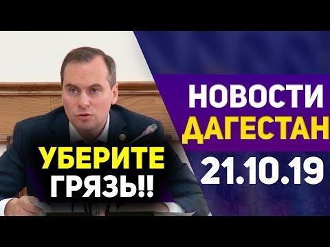 Новости Дагестан 21.10.19