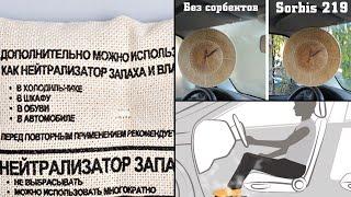 Защита салона автомобиля от сырости(Осушители-влагопоглотители SORBIS219B+ помогут избавиться от лишней влаги в салоне Вашего авто. Даже в сырую..., 2014-05-05T13:10:17.000Z)
