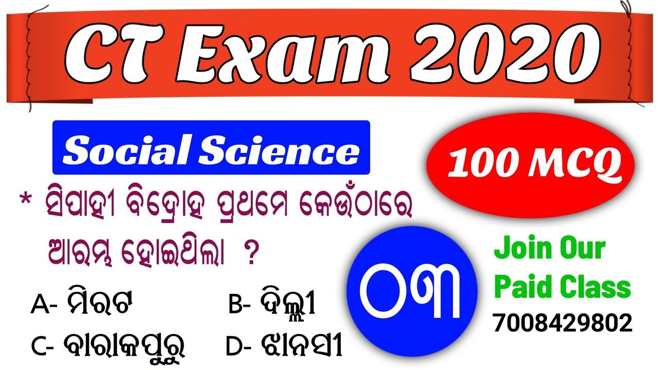 CT Class 2020    Social Science    Part- 3    Odisha Job Alert