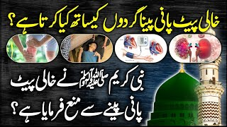 Benefits Of Water In An Empty Stomach Urdu Hindi