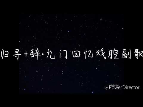 翻唱【容胤】归寻+辞·九门回忆戏腔 Cover