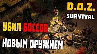 Download ПЕРВОЕ АРТЕФАКТНОЕ ОРУЖИЕ! УБИЛ ГЛАВНЫХ БОССОВ ЭЛЕКТРОМУШКЕТОМ ➤ Dawn of Zombies Survival Mp3 and Videos