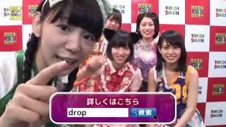 drop NewSingle 「星のない夜だから / 帰っておいで」発売中 日本一美少...