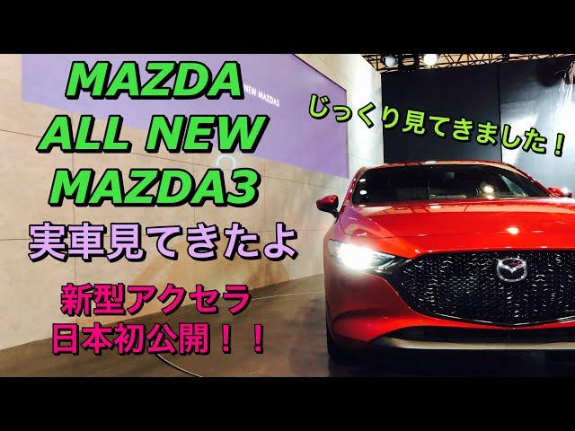 マツダ 新型 アクセラ(マツダ3)フルモデルチェンジ 実車見てきたよ☆フルモデルチェンジで質感めちゃ高くなった!MAZDA ALL NEW MAZDA3 Tokyo Auto Salon 2019