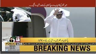 Qatar Emir Sheikh Tamim Bin Hamad leaves Pakistan after Two-day visit