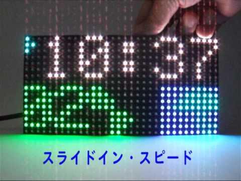 RGB フルカラー ドットマトリク...