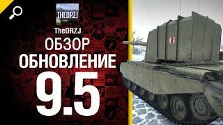 Обновление 9.5 - обзор от TheDRZJ [World of Tanks]