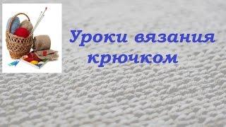 Уроки вязания крючком: убавление петель