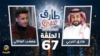 برنامج طارق شو الموسم الثاني الحلقة 67 - ضيف الحلقة مصعب المالكي