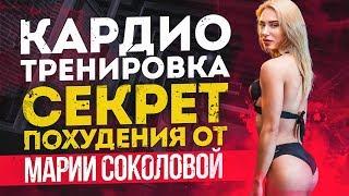 КАРДИО ТРЕНИРОВКА / СЕКРЕТ ПОХУДЕНИЯ ОТ МАРИИ СОКОЛОВОЙ