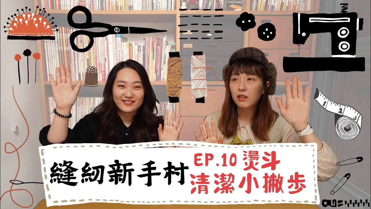 [ 縫紉新手村 手作森林handmori EP.10 ]熨斗清潔小撇步