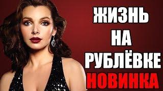 ПРЕМЬЕРА 2018 ОШЕЛОМИЛА МИР [ ЖИЗНЬ НА РУБЛЁВКЕ ] Русские мелодрамы 2018 новинки, фильмы 2018 HD