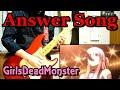 【ガルデモ】Answer Songを弾いたら消えてしまった大人の動画【TAB譜】Girls Dead Monster 『Answer Song』Guitar cover