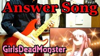 どうも、Pain(ペイン)です! 今回は「Girls Dead Monster」の『Answer S...