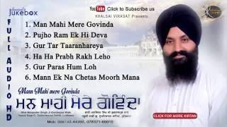 Jukebox | Bhai Manjinder Singh | Gurdaspur Wale | Gurbani  Kirtan | Full Album | Audio | HD