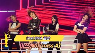 [제21회 서울가요대상 SMA] 본상 공연 미쓰에이 miss A(♬ Goodbye Baby)