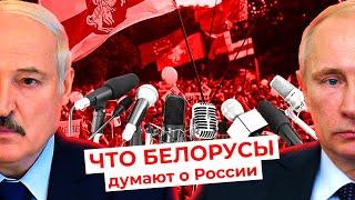 Что на самом деле думают белорусы про Россию, Путина, ввод войск и простых россиян