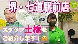 レンタカー 堺【堺・七道駅前店】スタッフ土橋をご紹介します!
