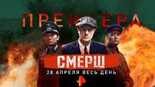"""Премьера шпионского боевика """"СМЕРШ""""/28 апреля/на РЕН ТВ!"""