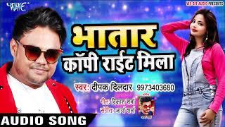 भातार कॉपी राईट मिला Deepak Dildar Bhatar Copyright Mila Bhojpuri Hit Song 2019