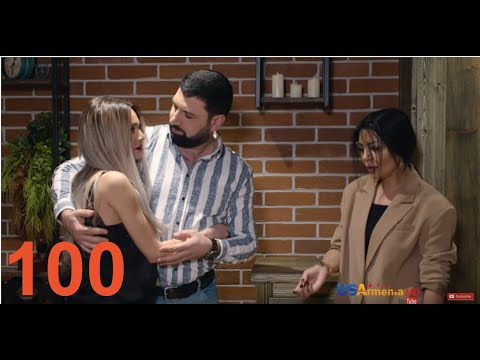 Xabkanq /Խաբկանք- Episode 100