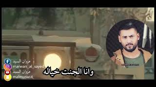 انشودة حماسيه للجيش / مروان هاشم