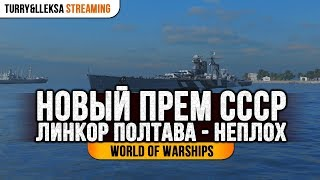 лИНКОР ПОЛТАВА  НОВЫЙ ПРЕМ СССР World of Warships