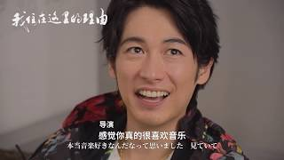 "Dean Fujioka THE PERFECT Japanese celebrity who speaks 6 languages| The Reason Why I Live here 163 深受大家喜爱的日剧男神""主任""居然也是我们是童年 ..."