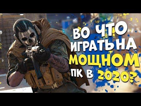 10 ИГР ДЛЯ МОЩНЫХ ПК 2020 ГОДА В КОТОРЫЕ СТОИТ ПОИГРАТЬ!