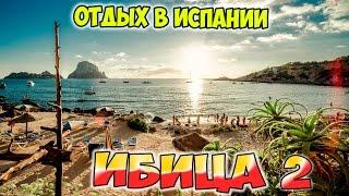 Поездка на Ибицу. Часть 2 [Отдых в Испании](Иви́са (исп. Ibiza, кат. Eivissa, также известен под распространенным, но некорректным произношением И́бица) —..., 2016-11-14T15:00:53.000Z)