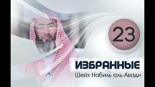 «Избранные» 23. Щедрость и великодушие табиинов. Шейх Набиль аль-Авади