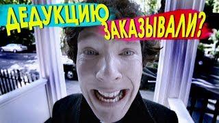 Шерлок - УПОРОТЫЙ ДЕТЕКТИВ #4 /Переозвучка, смешная озвучка, пародия/