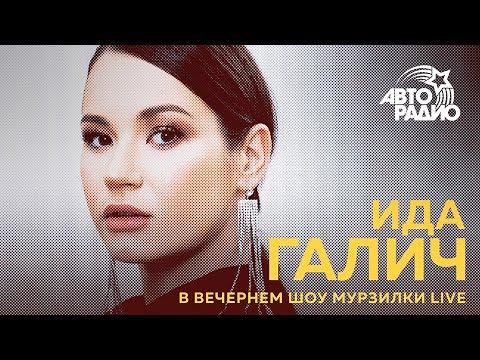 Ида Галич -