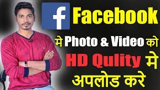 How To Upload HD Photos & Videos on Facebook | Upload HD Photo On FB Mobile App | FB Hidden Setting