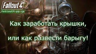 Fallout 4. Как заработать крышки, или как развести торговца