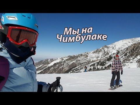 VLOG: Мы на Чимбулаке / Секрет счастливого брака / Лыжи или сноубордиз YouTube · С высокой четкостью · Длительность: 19 мин30 с  · Просмотры: более 94000 · отправлено: 13.02.2016 · кем отправлено: Ekaterina Saibel