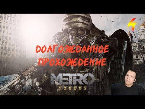 Долгожданное прохождение Metro Exodus #4