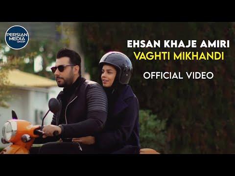 Ehsan Khaje Amiri - Vaghti Mikhandi - Official Video ( احسان خواجه امیری - وقتی میخندی - ویدیو )