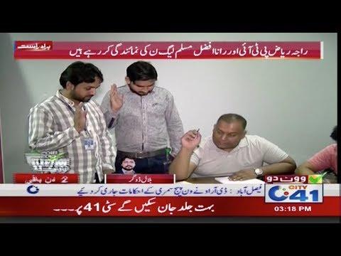 Faisalabad Ki Tareekh Ka Sab Say Barra Election Survey City 41 Kay Sath