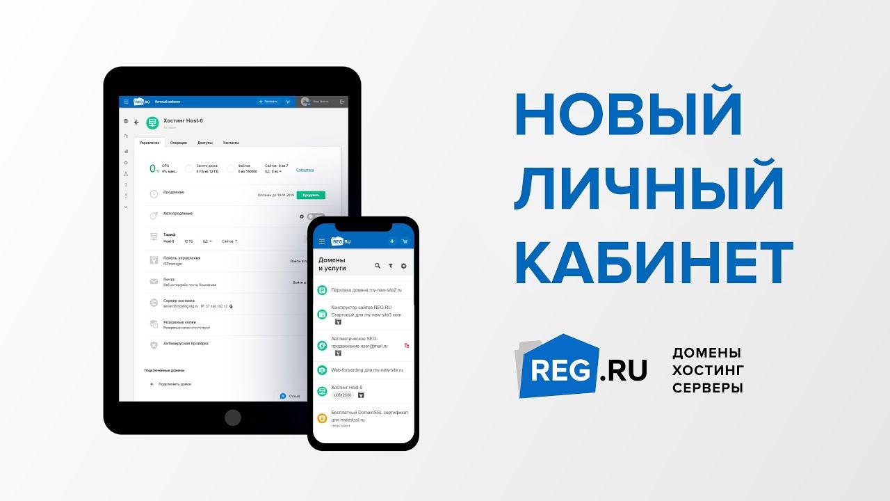 Новый Личный кабинет REG.RU открыт для всех клиентов